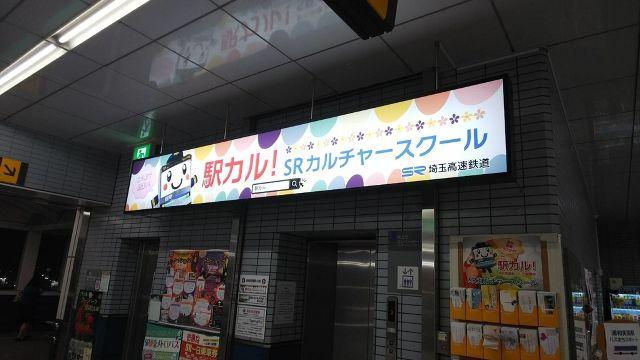 浦和美園 駅カル!SRカルチャースクール