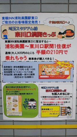 ホテル東横イン浦和美園駅東口とのコラボ企画