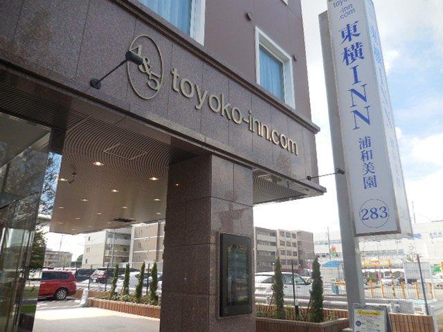 ホテル東横イン浦和美園駅前東口