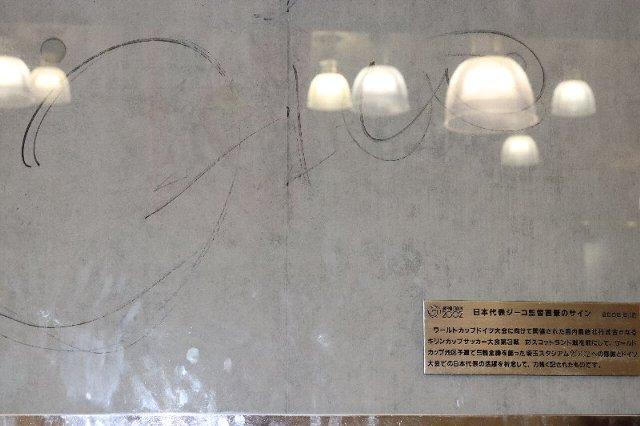 ジーコ 埼玉スタジアム2002 サイン