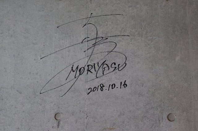 森保 一 埼玉スタジアム2002 サイン