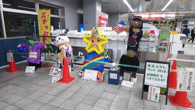 緑区かかしランド2018 浦和美園駅