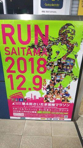 第4回さいたま国際マラソン大会