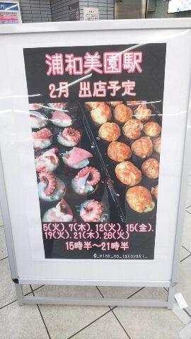 浦和美園駅 キッチンカー ピンクのたこ焼き