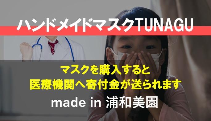 ハンドメイドマスクTSUNAGU