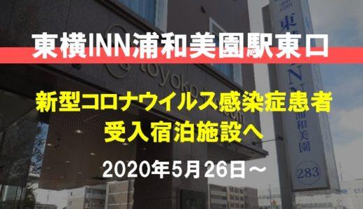 新型コロナウイルス感染症患者受入宿泊施設に「東横INN浦和美園駅東口」