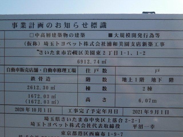 埼玉トヨペット・浦和美園支店