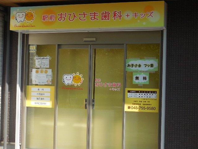 駅前おひさま歯科+キッズ