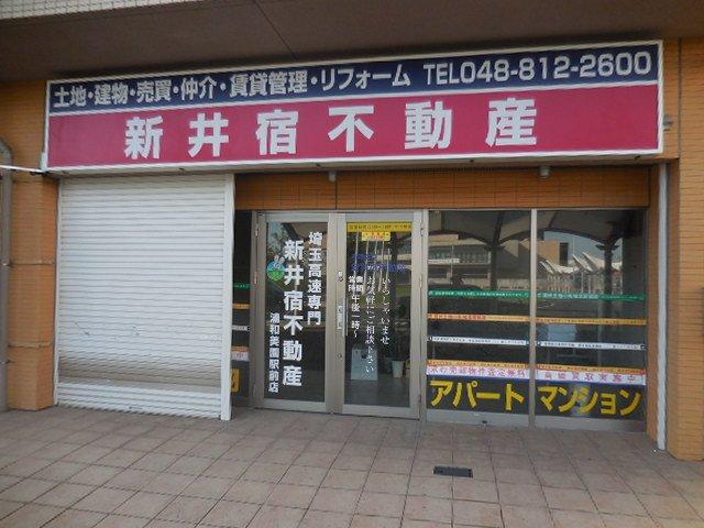新井宿不動産 浦和美園駅前店