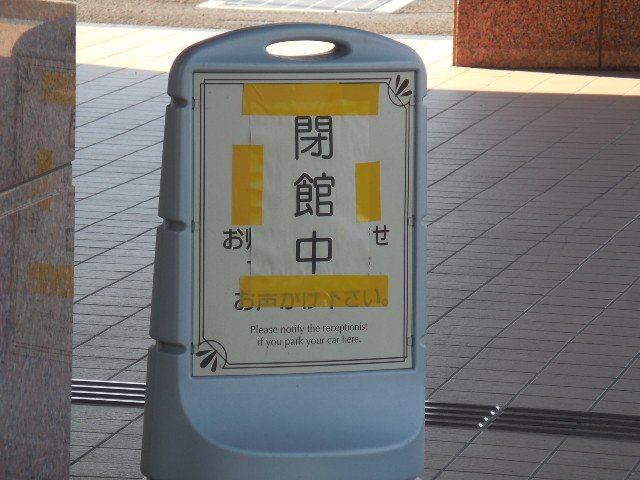 ホテル東横INN浦和美園駅東口
