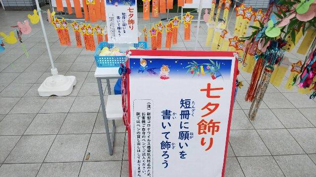 浦和美園駅 七夕