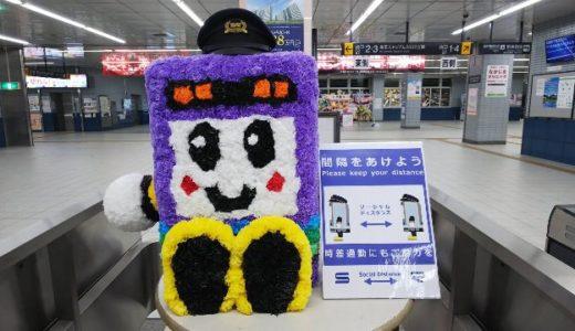 浦和美園駅|新型コロナウイルス感染症対策を改めて見てみた