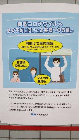 浦和美園駅 新型コロナウイルス感染症対策