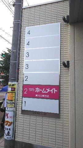 シマネビル22 東川口