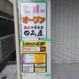 日高屋 東川口店