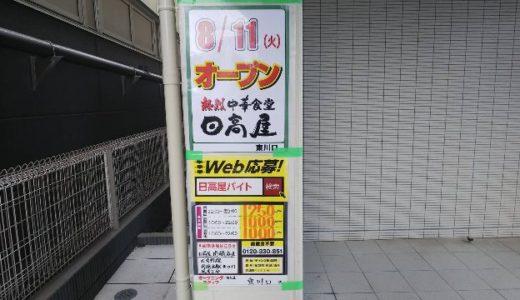 東川口に「日高屋 東川口店」2020年8月11日オープン