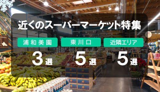 近くのスーパーマーケット特集|浦和美園3選+東川口5選+近隣エリア5選