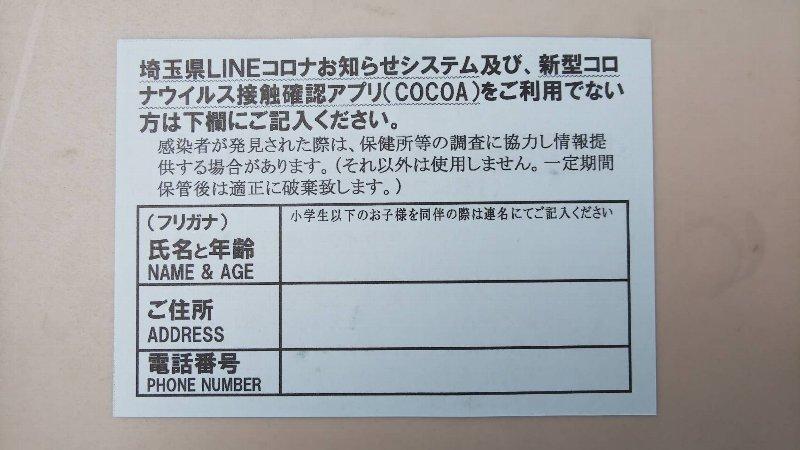 埼玉スタジアム フリーマーケット チケット