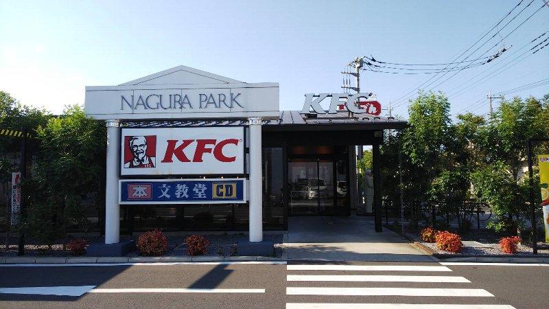 ケンタッキーフライドチキン東川口店