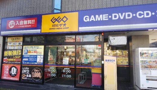 ゲオ 東川口店|DVD・CD・コミックのレンタル&ゲーム・家電買取のGEO
