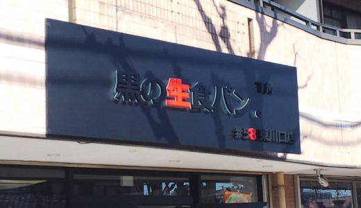 【閉店】#58 東川口店|黒の生食パン 東川口駅から徒歩5分