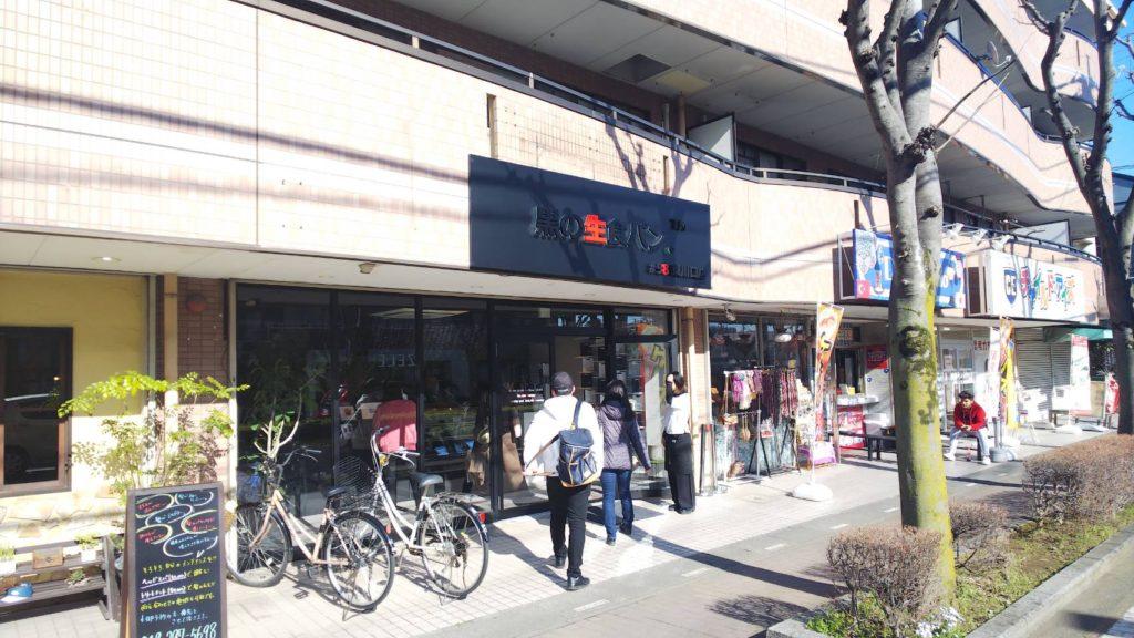 #58 黒の生食パン 東川口店