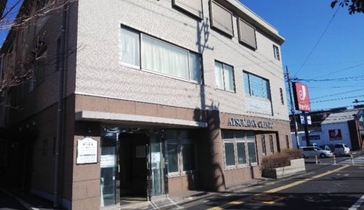 厚川医院|産婦人科(分娩取扱施設)・小児科の病院 東川口駅から徒歩5分