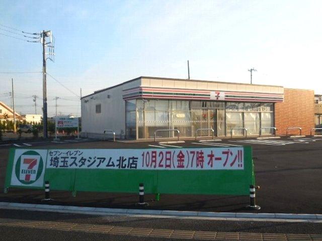 セブンイレブン 埼玉スタジアム北店