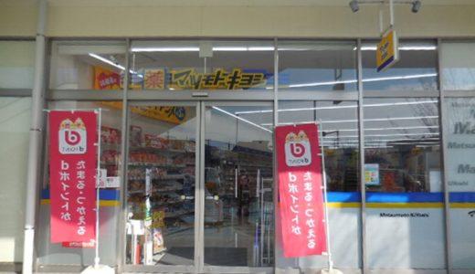 マツモトキヨシ ウニクス浦和美園店|ウニクス浦和美園のドラッグストア