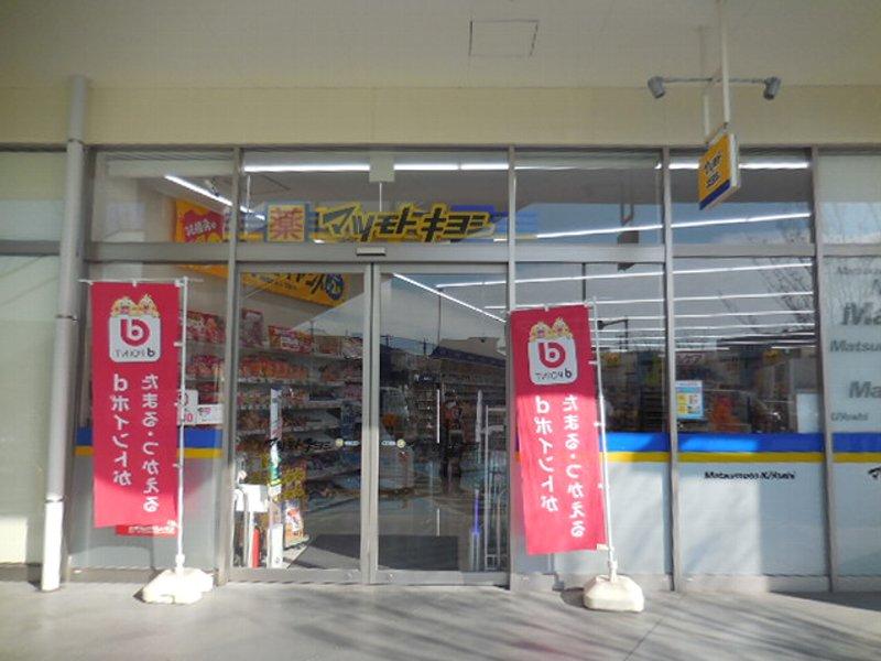 マツモトキヨシ ウニクス浦和美園店