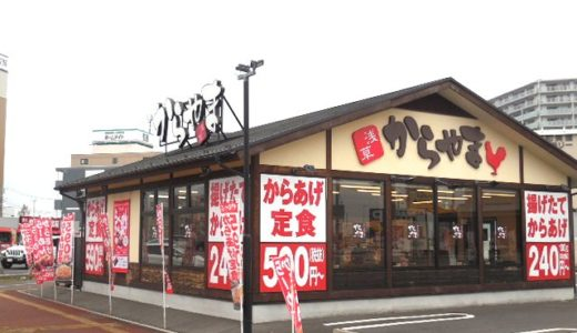 からやま 浦和美園店|からあげ専門店 イートイン・テイクアウト可能なお店