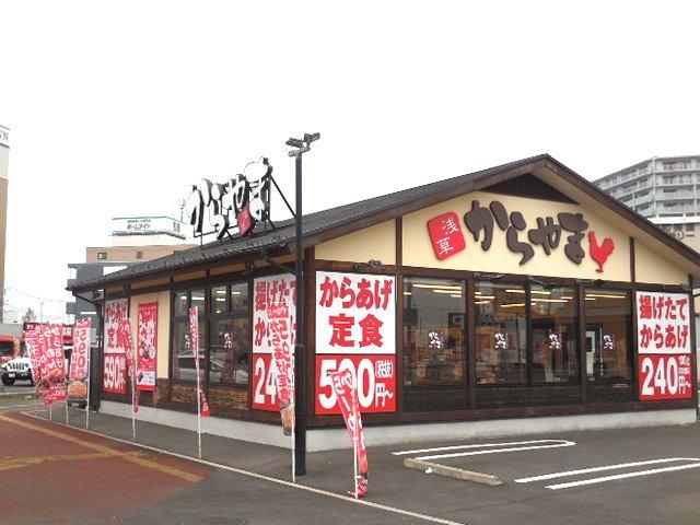 からやま 浦和美園店