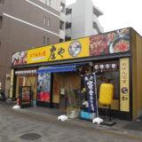 庄や 浦和美園店