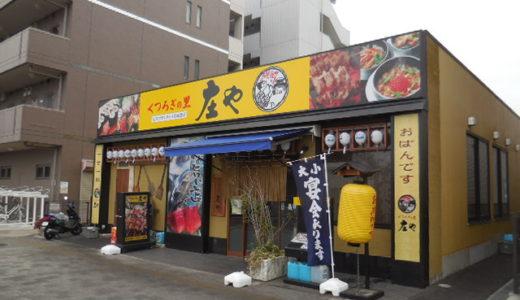 庄や 浦和美園店|浦和美園駅前の居酒屋 ランチもやってます。個室や宴会場のあるお店。