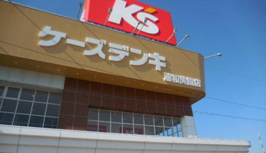 ケーズデンキ 浦和美園店|埼玉スタジアムに最も近い家電量販店