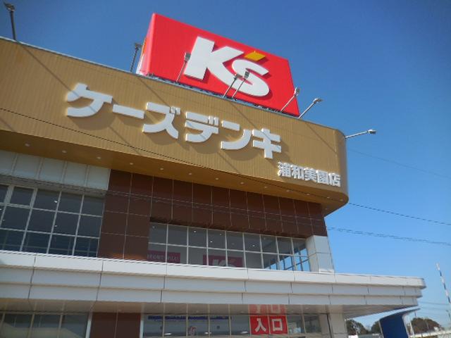 ケーズデンキ 浦和美園店