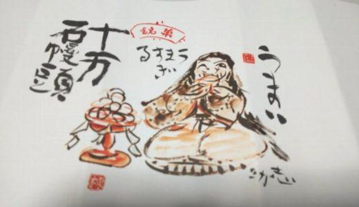 十万石 東浦和店|うまい うますぎる 埼玉銘菓十万石まんじゅう