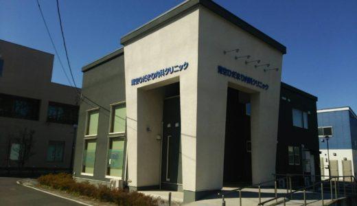 青空ひだまり内科クリニック|浦和美園駅前にある内科・消化器内科