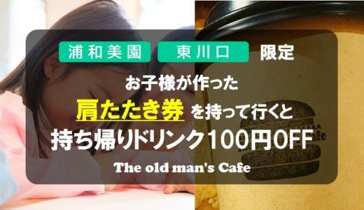 ジ オールドマンズ カフェ|平日限定企画・お子様が作った「肩たたき券」を持って行くと割引サービスがあります