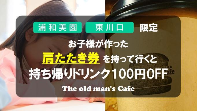 ジ オールドマンズ カフェ
