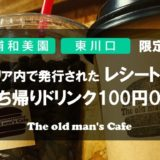 The old man's Cafeジ オールドマンズ カフェ