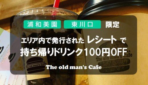 ジ オールドマンズ カフェ|平日限定企画・レシートを持って行くと持ち帰りドリンク100円OFF