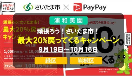 さいたま市×PayPay|最大20%戻ってくるキャンペーン 浦和美園エリアの対象店舗リスト