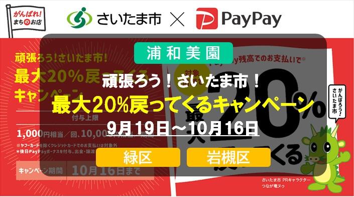 さいたま市×PayPay