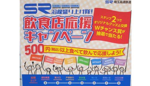 SR沿線盛り上げ隊!飲食店応援キャンペーン|浦和美園・東川口の登録飲食店ってどこにある??
