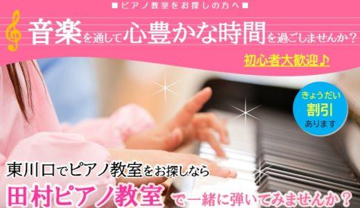田村ピアノ教室|東川口のピアノ教室・音楽を通して心豊かな時間を過ごしませんか?