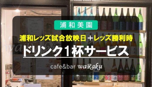 cafe&bar waRaku|店内での浦和レッズ試合放映日+レッズ勝利時=ドリンク1杯サービス