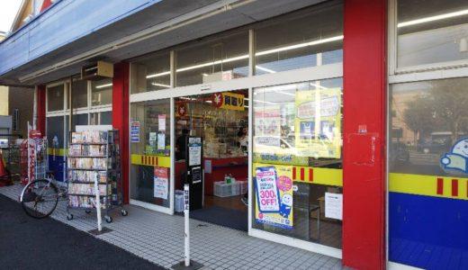 ブックオフ 川口戸塚店|本を売るならBOOKOFF・実は本だけではありません