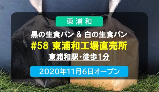 #58 東浦和工場直売所(東浦和店)|黒の生食パン 東浦和駅から徒歩1分・2020年11月6日OPEN予定