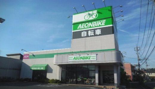 イオンバイク浦和美園店|イオンから生まれた自転車専門店